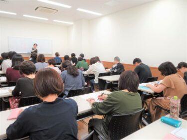 2019年10月5日に浜松市で四柱推命講座がスタートしました