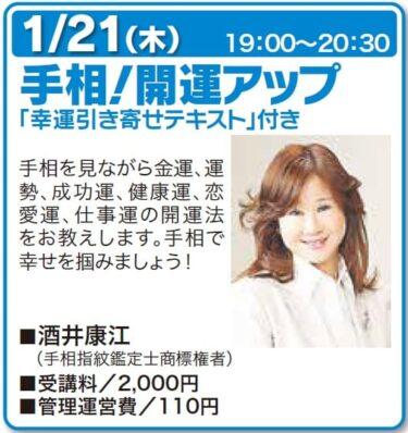 2021年1月に静岡市で【手相!開運アップ講座】を行います