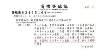 特許庁より【西洋占星術鑑定士】の商標登録を取得しました
