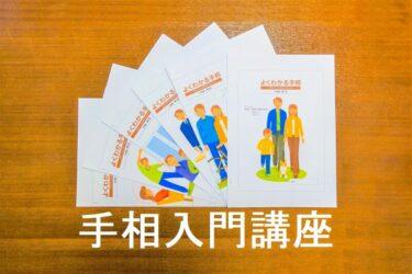 静岡限定【手相入門講座・全6回】2021年8月期 受講生募集