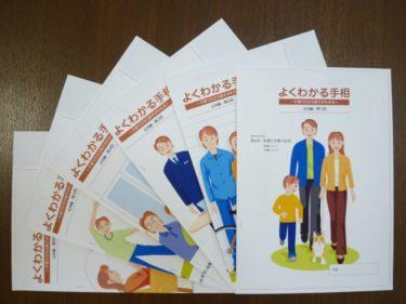 静岡限定【手相入門教室・全6回】2021年2月期 受講生募集